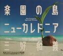 【送料無料】楽園の島ニューカレドニア [ 三好和義 ]