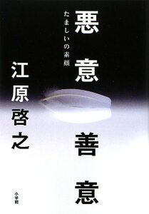 【送料無料】悪意/善意