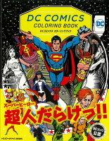 【バーゲン本】DCコミックス カラーリングブック