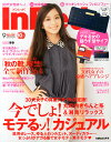 """In Red (インレッド) 2013年 9月号"""" border="""