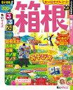 るるぶ箱根'20 ちいサイズ (るるぶ情報版地域小型)