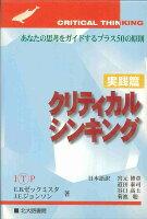 クリティカルシンキング(実践篇)