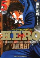 HERO 5巻