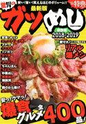 驚胃のガツめし関西版(2018-2019)