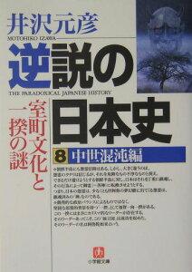 【送料無料】逆説の日本史(8(中世混沌編))