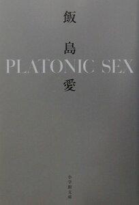 PLATONIC SEX(小学館文庫) (小学館文庫(R)) [ 飯島 愛 ]