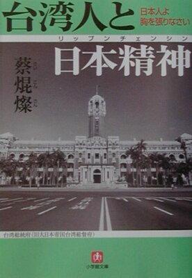 【送料無料】台湾人と日本精神(リップンチェンシン)