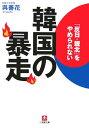 【送料無料】韓国の暴走 [ 呉善花 ]