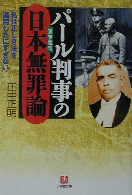 【送料無料】パール判事の日本無罪論 [ 田中正明(1911-) ]