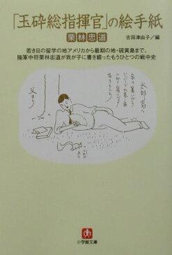 「玉砕総指揮官」の絵手紙 (小学館文庫) [ 栗林忠道 ]