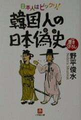 【楽天ブックスならいつでも送料無料】韓国人の日本偽史 [ 野平俊水 ]