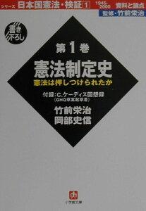 【送料無料】日本国憲法・検証(第1巻) [ 竹前栄治 ]