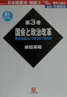 【送料無料】日本国憲法・検証(第3巻) [ 竹前栄治 ]