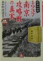 1937南京攻略戦の真実 (小学館文庫)