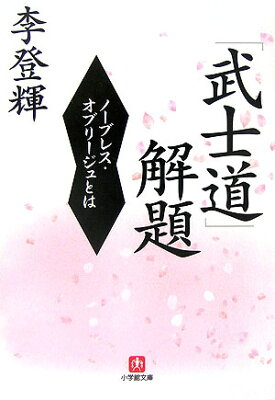 【送料無料】「武士道」解題 [ 李登輝 ]