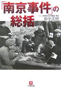 【楽天ブックスならいつでも送料無料】「南京事件」の総括 [ 田中正明(歴史家) ]