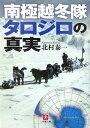 【送料無料】南極越冬隊タロジロの真実