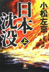 【送料無料】日本沈没(上)