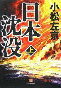 【送料無料】日本沈没(上) [ 小松左京 ]