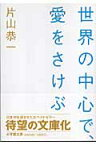世界の中心で、愛をさけぶ (小学館文庫) [ 片山恭一 ]