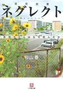 【送料無料】ネグレクト [ 杉山春 ]