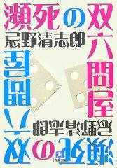 【送料無料】瀕死の双六問屋 [ 忌野清志郎 ]
