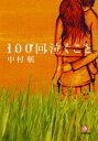 【送料無料】100回泣くこと [ 中村航 ]
