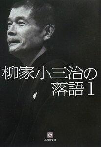 【送料無料】柳家小三治の落語(1)