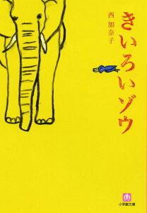 【送料無料】【新春_ポイント2倍】きいろいゾウ [ 西加奈子 ]