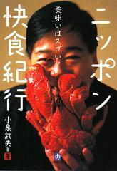 【送料無料】ニッポン快食紀行 [ 小泉武夫 ]