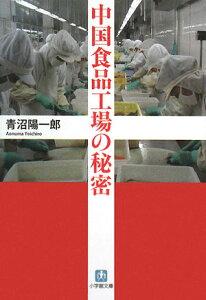 【送料無料】中国食品工場の秘密