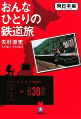 【送料無料】おんなひとりの鉄道旅(東日本編)