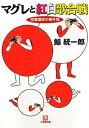 【送料無料】マグレと紅白歌合戦