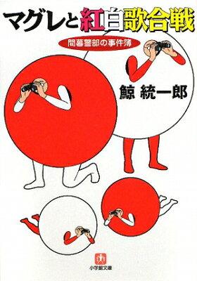 【送料無料】マグレと紅白歌合戦 [ 鯨統一郎 ]