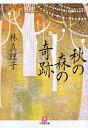 【送料無料】秋の森の奇跡