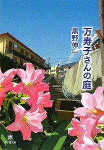 【送料無料】万寿子さんの庭 [ 黒野伸一 ]