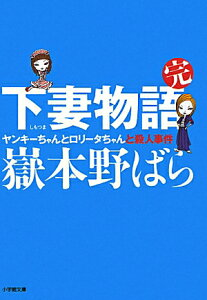 【送料無料】下妻物語(完)