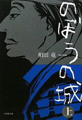 【送料無料】のぼうの城(上) [ 和田竜 ]