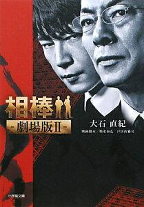 【送料無料】相棒ー劇場版2-