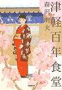 【送料無料】津軽百年食堂