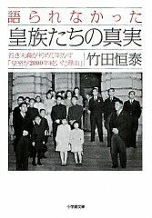 【送料無料】語られなかった皇族たちの真実 [ 竹田恒泰 ]