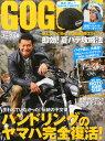 GOGGLE (ゴーグル) 2014年9月号