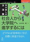 【POD】学び直しの方法論 社会人から大学院へ進学するには (OnDeck Books(NextPublishing)) [ 高木聡一郎 ]