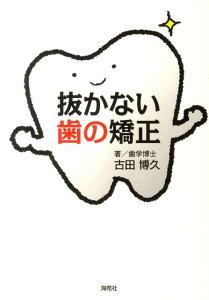 【送料無料】抜かない歯の矯正 [ 古田博久 ]