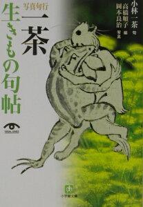 【送料無料】一茶生きもの句帖