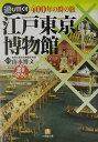 【送料無料】江戸東京博物館