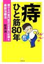 【送料無料】「痔」ひと筋80年