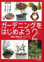 【バーゲン本】ガーデニングをはじめよう2-野菜と果樹のガーデニング