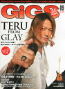 GiGS (ギグス) 2014年 09月号 [雑誌]