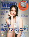 warp MAGAZINE JAPAN (ワープ マガジン ジャパン) 2014年 9月号